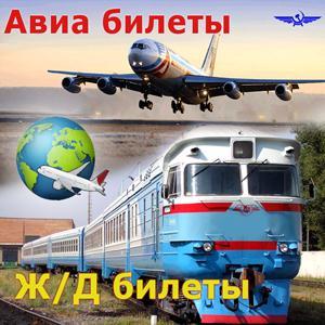 Авиа- и ж/д билеты Горнозаводска