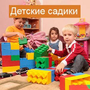 Детские сады Горнозаводска