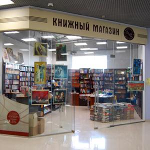 Книжные магазины Горнозаводска