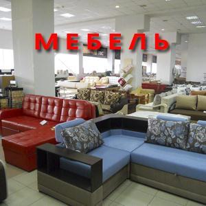 Магазины мебели Горнозаводска