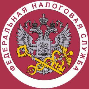 Налоговые инспекции, службы Горнозаводска