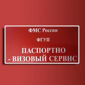 Паспортно-визовые службы Горнозаводска