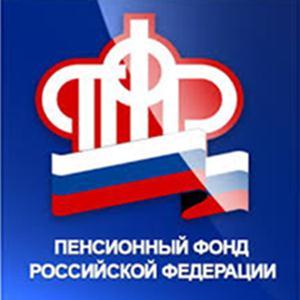 Пенсионные фонды Горнозаводска