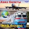 Авиа- и ж/д билеты в Горнозаводске