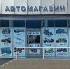 Автомагазины в Горнозаводске