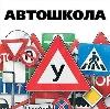Автошколы в Горнозаводске
