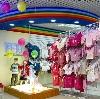 Детские магазины в Горнозаводске