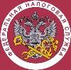 Налоговые инспекции, службы в Горнозаводске
