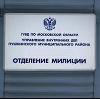 Отделения полиции в Горнозаводске