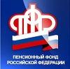 Пенсионные фонды в Горнозаводске